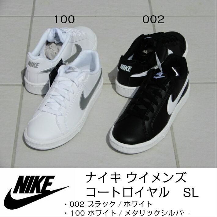 NIKE ウイメンズ コートロイヤル SL/844896