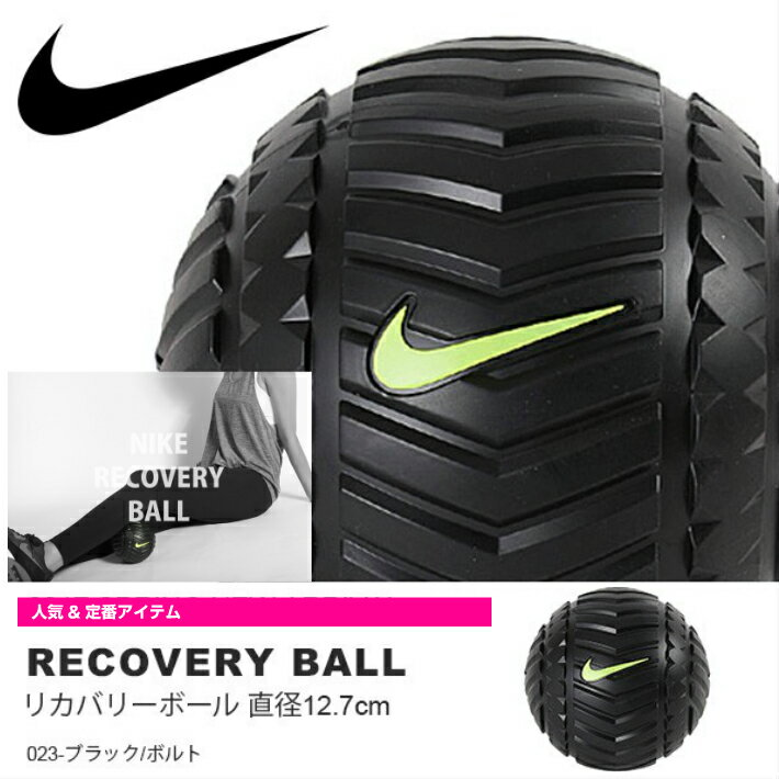 NIKE RECOVERY BALL AT4006 ナイキ nike リカバリーボール トレーニング ストレッチボール 正規品 楽天市場 楽天検索 広告 通販 ランキング サーチ SALE