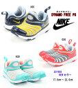 NIKE DYNAMO FREE PS 343738 430 630 020 正規品 ナイキ ダイナモフリー スリッポンスニーカー ジュニアスニーカー 子供靴 ...