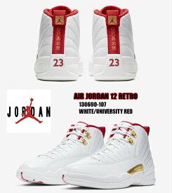 NIKE Air Jordan 12 RETRO FIBA 130690-107 WHITE/UNIVERSITY RED 並行輸入品 ナイキ エアジョーダン トウェルブ バスケットシューズ 限定 レア希少モデル メンズスニーカー 男性靴 楽天検索 楽天市場 サーチ ランキング 広告 通販