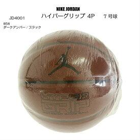 JORDAN ハイパーグリップ 4P JD4001-858 ダークアンバー/ブラック 7号球 バスケットボール マイケルジョーダン NBA メンズ レディース 練習ボール 体育館 外 大人 バスケ 練習ボール 正規品