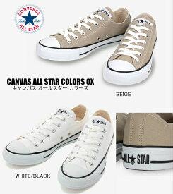 CONVERSE CANVAS ALL STAR COLORS OX 1CL129 BEIGE ベージュ 1CJ606 WHITE/BLACK コンバース キャンバス オールスター カラーズ ロウカットスニーカー 正規品 通販 レディーススニーカー メンズ靴 オシャレ オックス 商品 楽天検索 サーチ ランキング 広告 インスタ人気 BG