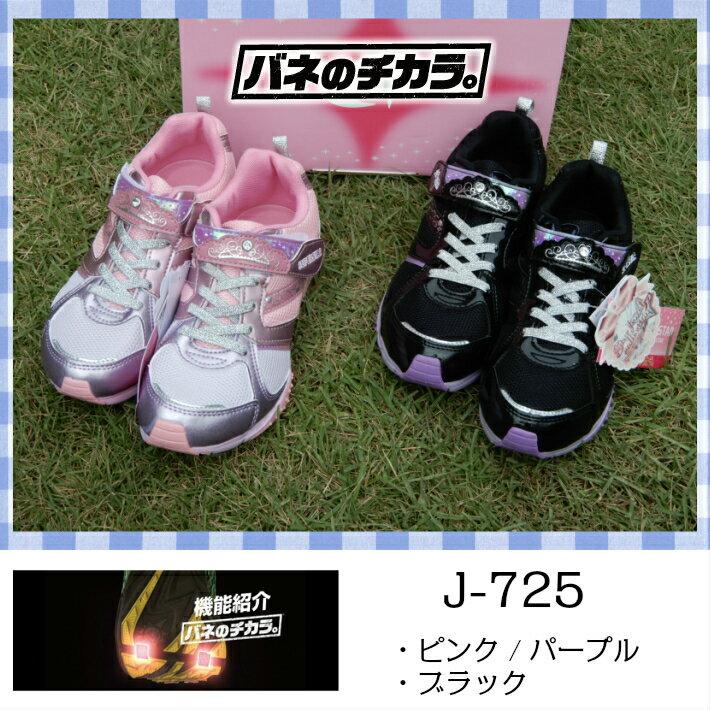 スーパースター★バネのチカラJ725(2E)