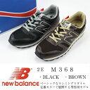 new balance M368 定番カラー ニューバランス メンズ レディース クラッシック メッツュ ブラック ブラウン 軽量 正規…