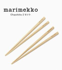 marimekko Chopsticks 2セット 70143-800 L.BROWN ライトブラウン 正規品 マリメッコ 箸 ペアセット プレゼント お洒落 楽天検索 楽天市場 サーチ ランキング 広告 通販 レディース メンズ 家族 来客 ネコポス便対応
