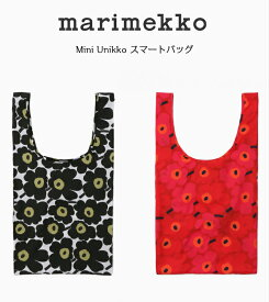marimekko 48852 030-WHBKOV 301-RD/DRD Mini Unikko スマートバッグ レッド×ダークレッド ホワイト×ブラック×オリーブホワイト 正規品 マリメッコ エコバッグ レディース 楽天検索 楽天市場 サーチ ランキング 広告 通販 赤 黒 コンパクト ネコポス便対応