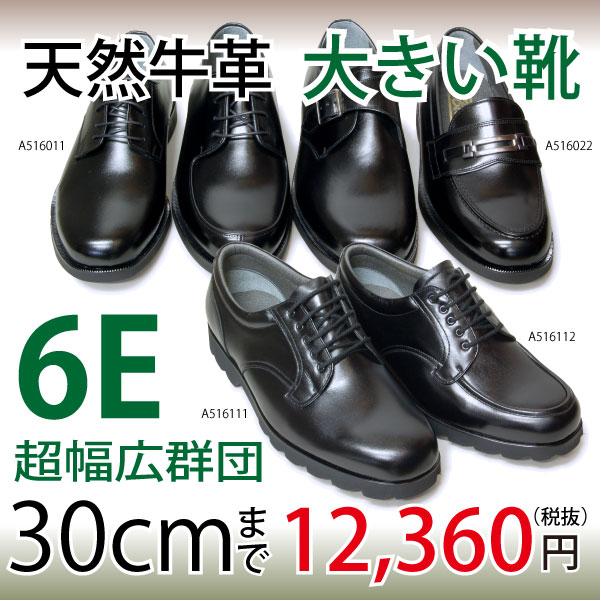 【送料無料】A516011 紳士靴 メンズ 本革 牛革 ビジネスシューズ 幅広 超幅広 6E G 大きい靴 キングサイズ 30cmまであります。26cm 26.5cm 27cm 27.5cm 28cm 28.5cm 29cm 30cm 大きいサイズ