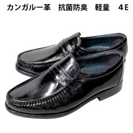 【送料無料】A3004 本革 幅広 紳士靴 メンズ モカシン ウォーキングシューズ スリッポン ( カンガルー革 革靴 メンズ 4E 抗菌 防臭 超軽量 軽い )