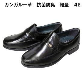 【送料無料】A3005 本革 幅広 紳士靴 メンズ モカシン ウォーキングシューズ スリッポン ( カンガルー革 革靴 メンズ 4E 抗菌 防臭 超軽量 軽い )