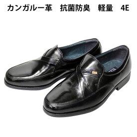 【送料無料】A3006 本革 幅広 紳士靴 メンズ モカシン ウォーキングシューズ コンフォートシューズ スリッポン ( カンガルー革 革靴 メンズ 4E 抗菌 防臭 超軽量 軽い )