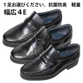 A4011〜A4013 超軽量 紳士靴 メンズ ビジネスシューズ スリッポン ラウンドトゥ モカシン ウォーキングシューズ 幅広 4E 抗菌 防臭 (片足約255g高機能ビジネスシューズ