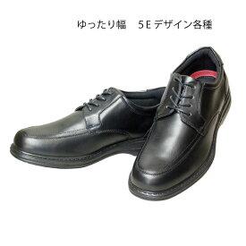 【送料無料】A5251 紳士靴 メンズ 雨靴 幅広 5E 雨に強いビジネスシューズ ウォーキングシューズ 防水 防水靴 超幅広 かえりが良い