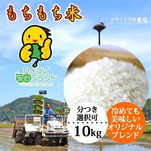 【新米予約可】お米 10kg もちもち米 玄米 白米 令和2年産【当日精米】【送料無料】