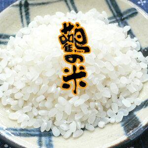 【新米 令和2年産】コシヒカリ 5kg 玄米 白米 鸛の米 コウノトリ育む農法 兵庫県産
