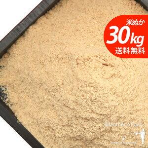【シアワセノタネマキ】地元生産農家も使う、安心安全のこめぬか・米ぬか・米糠 30kg【送料無料】