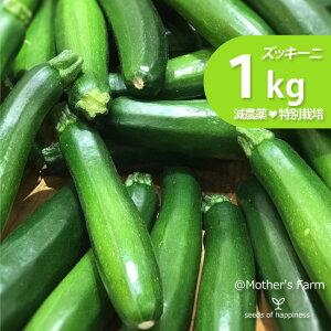 ズッキーニ 農薬90%カット 特別栽培【1kg】