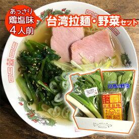 【お中元】台湾拉麺&野菜セット(4人前)詰め合わせ セット 鶏塩味 ラーメン スープ付き【送料無料】