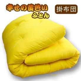 【かわにし謹製】黄色い布団 掛けふとん シングル【送料無料】