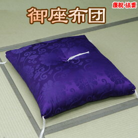 慶祝・法要 御座布団(紫)夫婦判【送料無料】