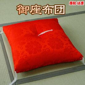 慶祝・法要 御座布団(赤)夫婦判【送料無料】