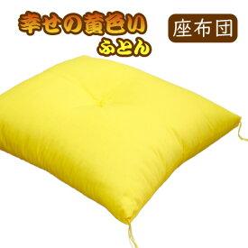 【かわにし謹製】黄色い布団 座布団 銘仙判
