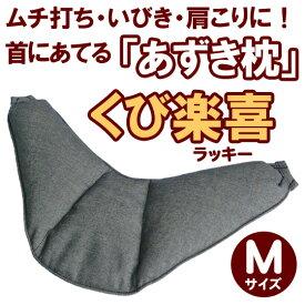 【残暑御見舞】くび楽喜 あずき枕 小豆枕 肩こり 不眠 むち打ち症 いびき【Mサイズ】