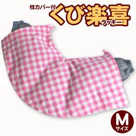 くび楽喜 あずき枕 小豆枕 肩こり 不眠 むち打ち症 いびき 枕カバー付き【Mサイズ】