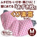 くび楽喜(M)枕カバー付き