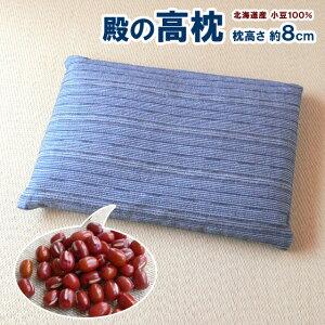 あずき枕 小豆枕 殿の高枕【高さ8cm】