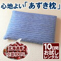 【10日間!お試しレンタル】小豆枕