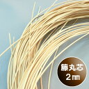 籐丸芯(自然色) 手芸用 工芸用品 材料 直径2mm 1kg
