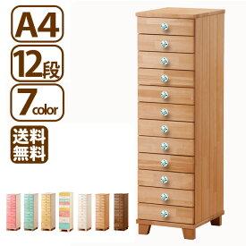 多段チェスト A4 カラフルチェスト 12段 書類 引き出し 木製 収納 家具【送料無料】