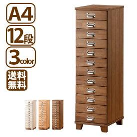 多段チェスト A4サイズ ネームプレート 12段 書類 引き出し 木製 収納 家具【送料無料】