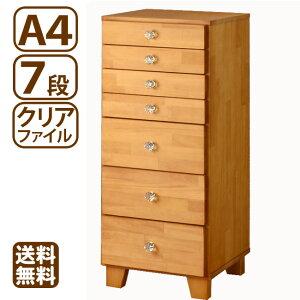 チェストA4サイズ7段