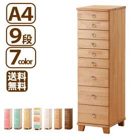 多段チェスト A4 カラフルチェスト 9段 書類 引き出し 木製 収納 家具【送料無料】