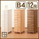 多段チェスト B4 12段 クリスタル調 書類 引き出し 木製 収納 家具【送料無料】