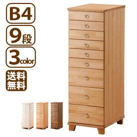 多段チェスト B4 9段 クリスタル調 書類 引き出し 木製 収納 家具【送料無料】