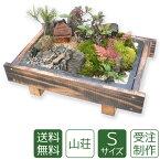 【送料無料】父の日盆栽プチ庭園ミニ庭園盆景セットギフトお誕生日プレゼント【山荘(S)】