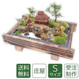 【お中元】盆栽 盆景 ミニ庭園 庄屋さんS 【送料無料】