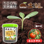 こうのとり育む菜園(ミニトマト)