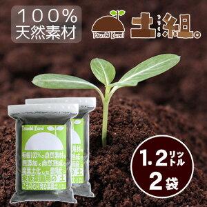 こうのとり育む菜園の土