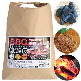 バーベキュー 炭 BBQ 木炭 2.5kg 着火剤付き 神鍋白炭工房