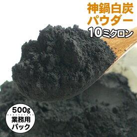 炭パウダー 食用 チャコール クレンズ 炭 500g 着色料 神鍋BLACK 業務用 お徳用【送料無料】
