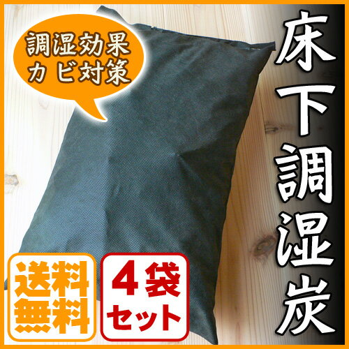 床下調湿炭 約10kg(2.5kg×4袋)湿気 カビ対策 木炭 神鍋白炭工房【送料無料】