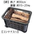薪コンテナ入り約15〜25kg