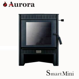 AURORA Smart Mini オーロラ スマート ミニ 薪ストーブ