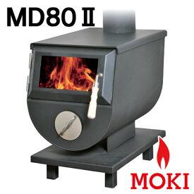 【1台限定セール】無煙薪ストーブ MD80II モキ製作所 MOKI