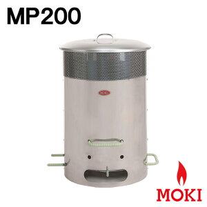 焚き火どんどん ゴミ焼却炉 MP200 モキ製作所 MOKI