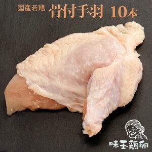 【骨付手羽】10本入り(生)国産 若鶏 定番部位【冷凍・冷蔵】【業務用 イベント】