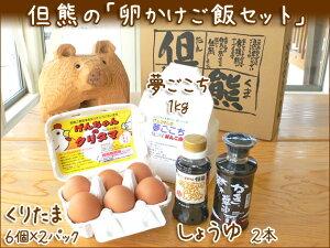 但熊卵かけご飯セットギフト【送料無料】